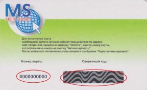 карточка_тыл