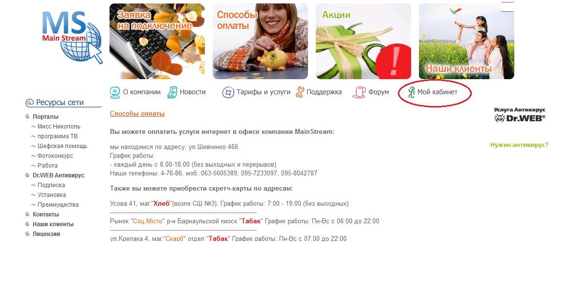 мой_кабинет