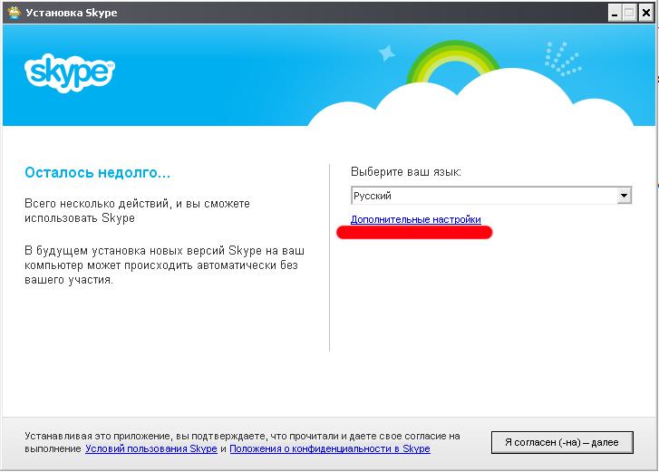 Как сделать скайп на комп