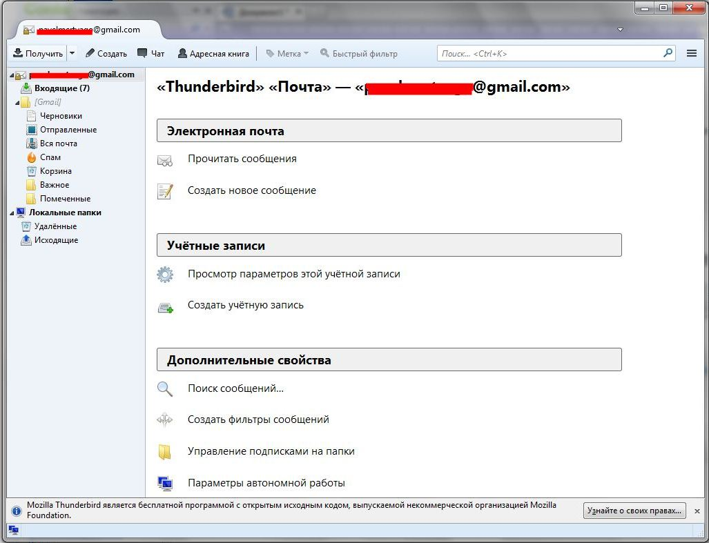 5.MT_setup_mail_client