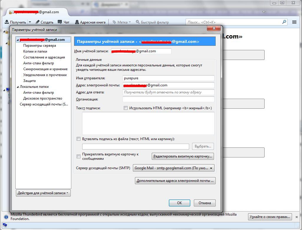 6.MT_setup_mail_client