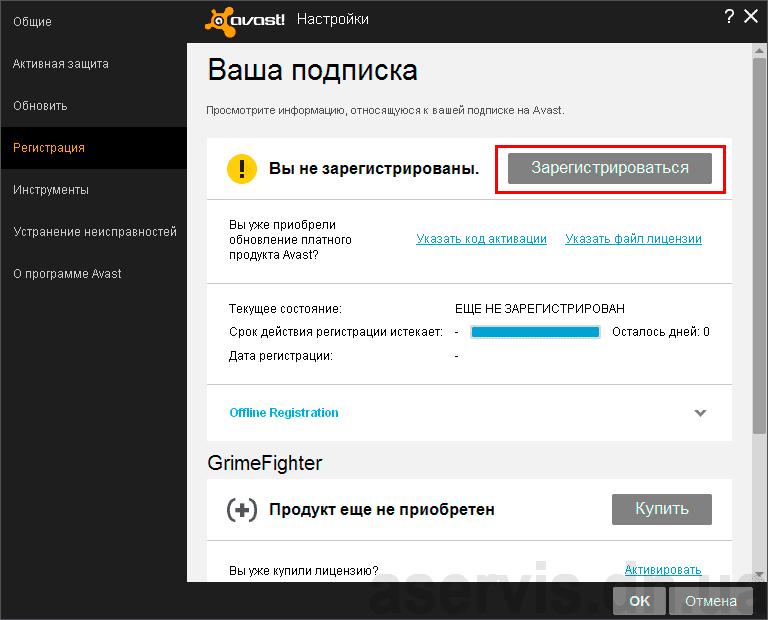 8-avast-registration