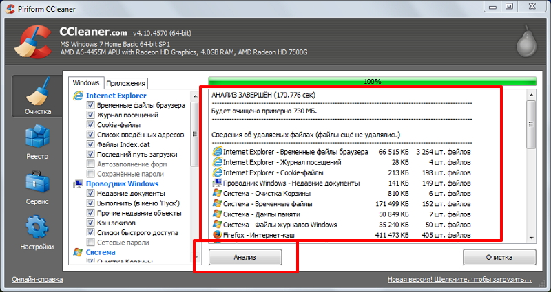 analise-operating-ccleaner
