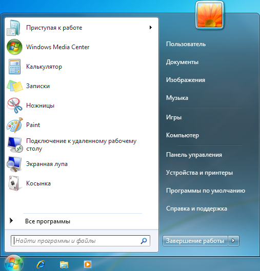 start-windows7