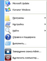 Пуск Windows XP
